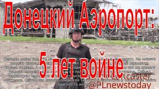 Донецкий Аэропорт: 5 лет войне на Украине. 26 мая 2014 - 2019