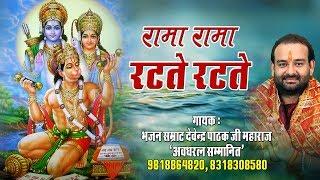 New Ram Bhajan !! Rama Rama Ratate Ratate !! रामा रामा रटते रटते !! Devander Pathak Ji #Ambey Bhakti