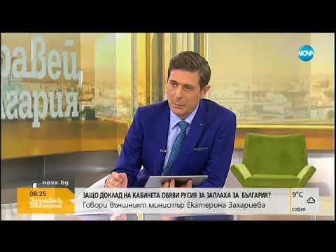 Външният министър: Русия не заплашва сигурността на България