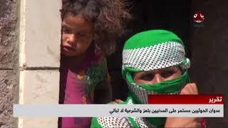 عدوان الحوثيين مستمر على المدنيين بتعز والشرعية لاتبالي | تقرير امين دبوان