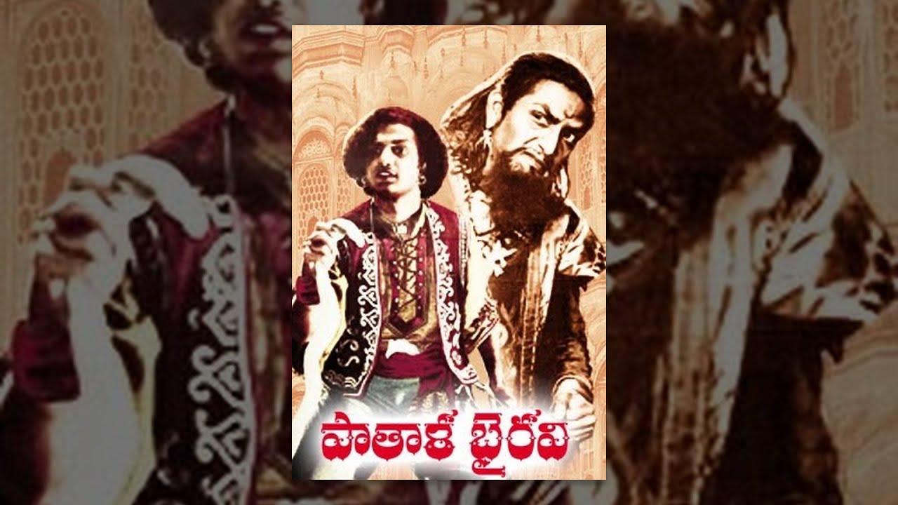 Pathala Bhairavi Telugu Full Length Movie    NTR, K.Malathi - YouTube