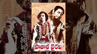 Pathala Bhairavi Telugu Full Length Movie || NTR, K.Malathi