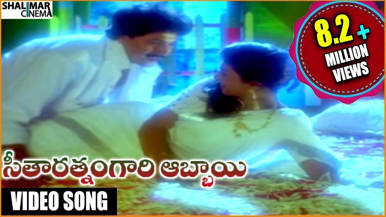 Download Seetharatnam Gari Abbayi Movie || Meghama Maruvake Video Song || Vinod Kumar, Roja || Shalimarcinema