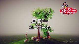 【カラオケ】エコー/ユニコーン