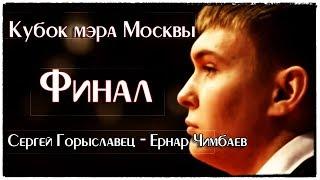-Кубок мэра Москвы 2017. св. Пирамида. Мужчины. Финал.-