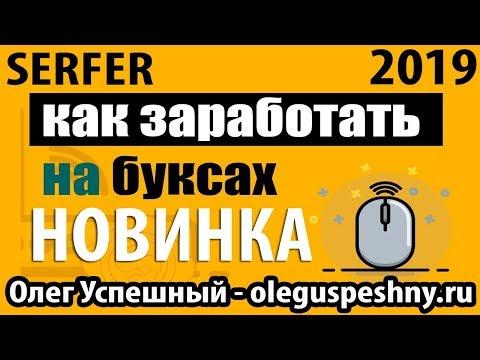 НОВИНКА 2019 ЗАРАБОТОК НА КЛИКАХ БЕЗ ВЛОЖЕНИЙ ШКОЛЬНИКУ SERFER БУКС ОБЗОР