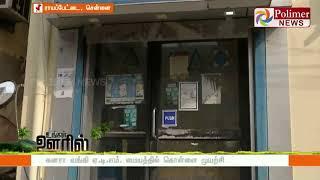 சென்னையில் கனரா வங்கி ஏ.டி.எம். மையத்தில் கொள்ளை முயற்சி