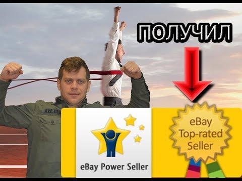 Получил Статус Top Rated Seller на eBay. Все в наших силах.