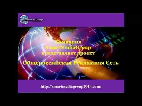 Полная презентация и маркетинг план инвестиционной компании SmartMediaGroup