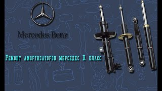 Ремонт амортизаторів мерседес R клас / Repair of shock absorbers Mercedes R-class