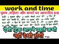 Work And Time|Men and Women-Short Trick for Railway group D,Bihar police, Rajasthan constable,Rpf