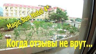 Magic Sun Hotel 4* - Кемер