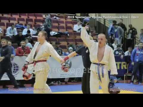 2019 Рукопашный бой полуфинал АБС ЛЕБЕДЕВ - ЛАПАРДИН Чемпионат России Орёл