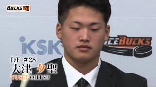 5/14(水)、寺尾勇利選手・大津夕聖選手の入団会見が行われました。 日光...
