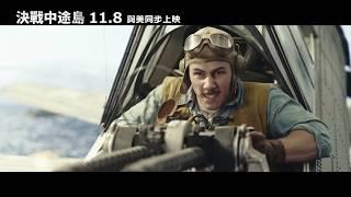 【決戰中途島】30秒預告-決心篇 年度壓軸重量級電影 11.8 與美同步上映