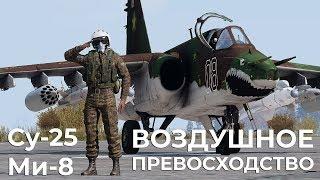 ВОЗДУШНОЕ ПРЕВОСХОДСТВО — Су-25 + Ми-8 — ArmA 3 — Серьёзные Игры на Тушино