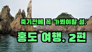 홍도 유람선 관광
