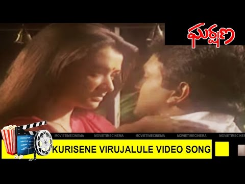 Kurisenu Virujalule Video Song || || Garshana Movie || Amala || MovieTimeCinema