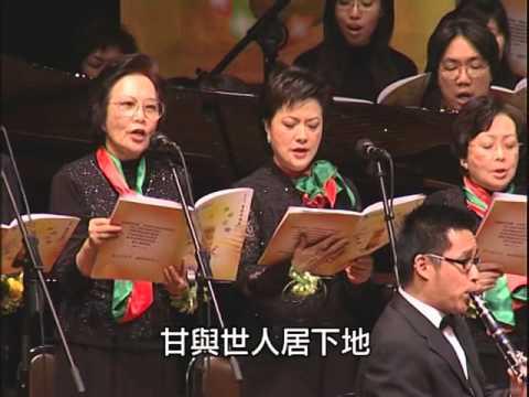 第五屆聖詩頌唱會 08 聽啊!天使高聲唱 Hark! the Herald Angels Sing - YouTube