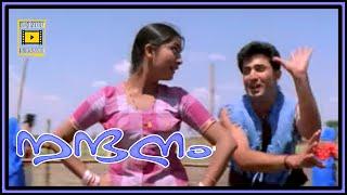 Nandanam Malayalam Movie Scene 13