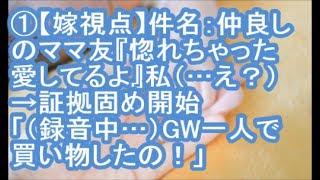 長編2/6:クズ夫&キチママ】件名:仲良しのママ友『惚れちゃった!愛...