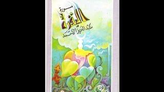البقرة 1414 هـ   عبدالعزيز الأحمد