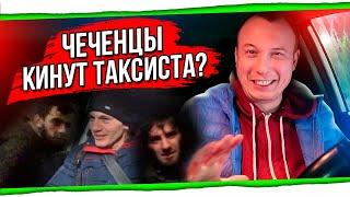 Как Чеченцы кидают в Яндекс такси