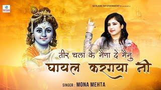 Teer Chala Ke Naina De | Best Krishna Bhajan| Mona Mehta | Skylark Infotainment