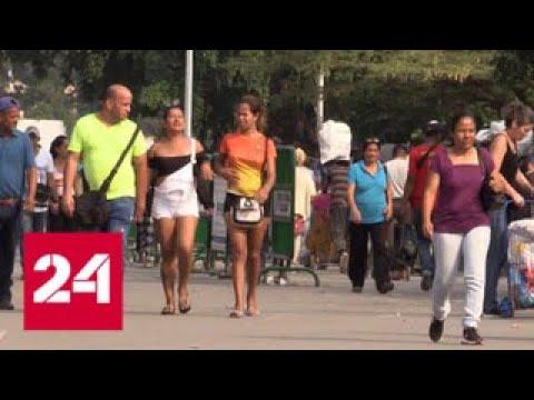 Сторонники президента Венесуэлы Николаса Мадуро готовы взяться за оружие - Россия 24