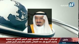 الملك سلمان بن عبدالعزيز يطلق حزمة من الأوامر الملكية