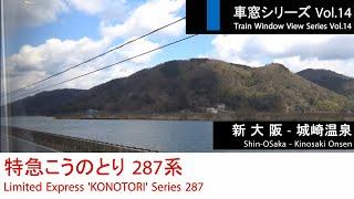 特急こうのとり5号全区間車窓(新大阪→城崎温泉)289系1号車【FHD】