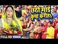 Nisha Pandey Chhath VIDEO Geet - करब पहिला बेर छठ - Bhojpuri Chhath Geet 2018