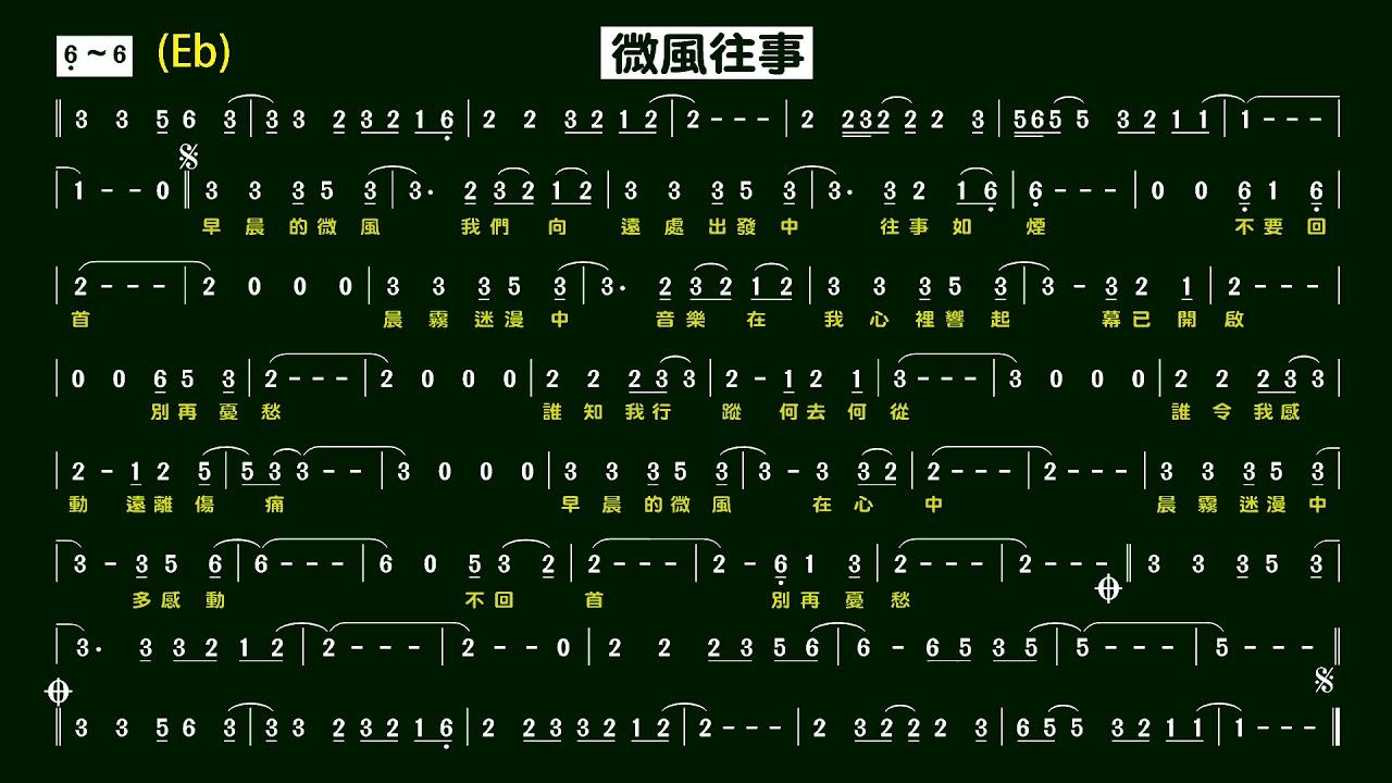 4.微風往事-鄭怡(Eb)K 伴奏-(簡譜)-有導音 - YouTube