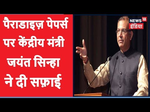 Paradise Papers : Quit Offshore Firm Before Joining Govt, Says Jayant Sinha | News18 India