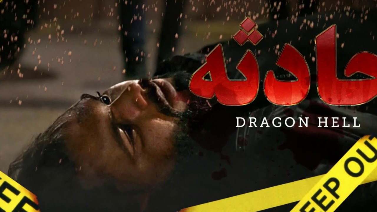 Dragon hell-hadsa-دراجون هيل-حادثه (prod by (rashed muzic)-(offical audio