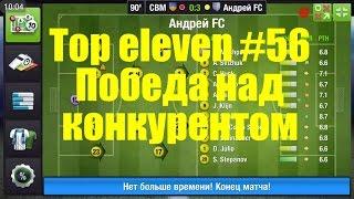 видео Руководство по игре Top Eleven