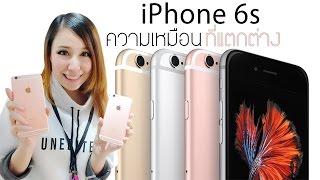 iPhone 6s | ความเหมือนที่แตกต่าง!!!