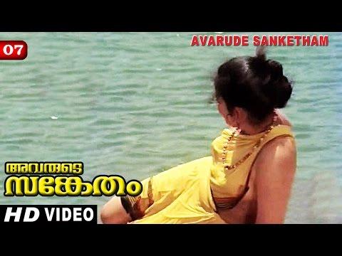 Avarude Sanketham Movie  07  Four friends watching girl's bath