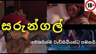 Sarungal Sinhala Full Movie සරුන්ගල් සිංහළ චිත්රපටය වැඩිහිටියන්ට පමනයි