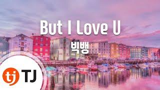 [TJ노래방] But I Love U - 빅뱅 (But I Love U - BIGBANG) / TJ Karaoke