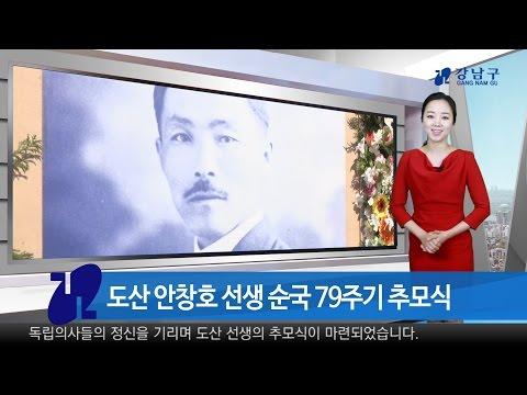 2017년 3월 둘째주 강남구 종합뉴스