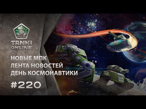ТАНКИ ОНЛАЙН Видеоблог №220