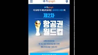 제 2회 플라이트그래프 항공권 월드컵