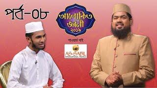 - Alokito Geani 2019 Episode-08 Saiful Islam Nabil