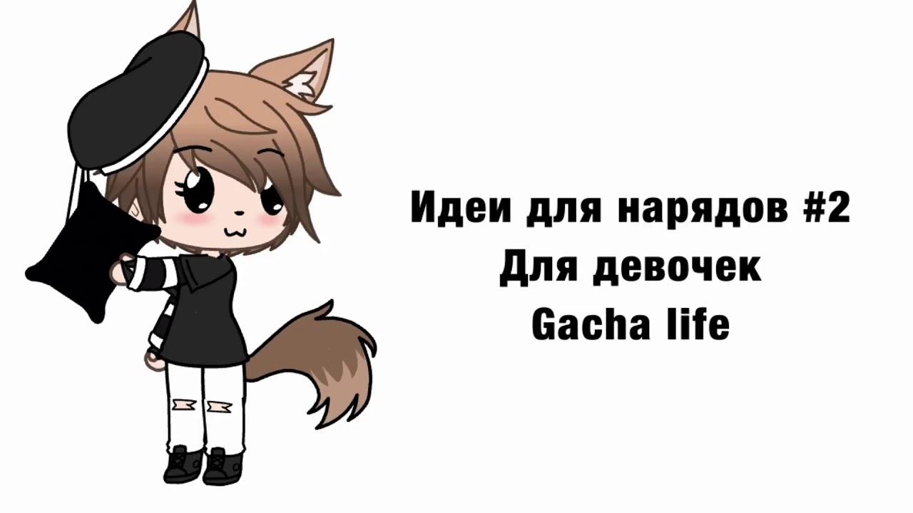 Идеи для нарядов | Для девочек | Gacha life
