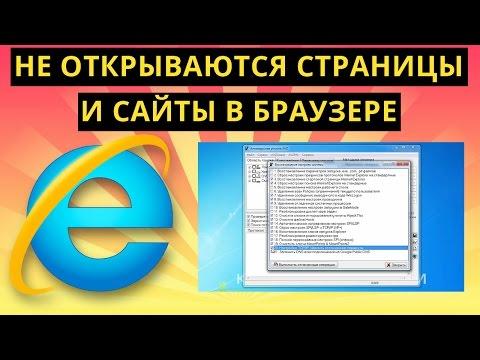 Не открываются страницы и сайты в браузере