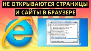 видео Как удалить Internet Explorer с компьютера? | Complandia