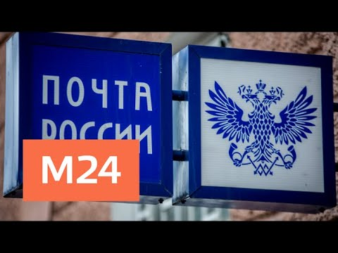 Почта России нашла воров среди своих сотрудников - Москва 24