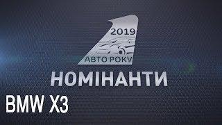АВТО РОКУ-2019: автопробіг, BMW X3 (БМВ Х3)