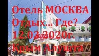 #Крым#Алушта. 12 03 20г.ОТЕЛЬ« МОСКВА». ОТДЫХ... ГДЕ? ВЫБОР ЗА ВАМИ.ОБЗОР.